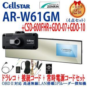 セルスター AR-W61GM +CSD-600FHR +GDO-07 +GDO-10/ドラ レコ Pモード電源コードセット (相互通信コード付き)/特典2個付き/GPSレーダー探知機/2017年 701063|northport-plaza