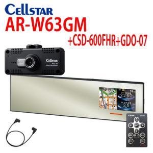 2018年モデル セルスター AR-W63GM +CSD-600FHR +GDO-07/ドラレコセッ ト(相互通信コード付き) /特典2個付き/GPSレーダー探知機/CELLSTAR ASSURA/ 701198|northport-plaza