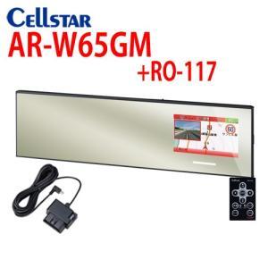 セルスター レーダー探知機 AR-W65GM +RO-117/OBD2アダプターセット/3.2インチ/特典2個付/セーフティーレーダー/CELLSTARASSURA/2019年モデル 701274|northport-plaza