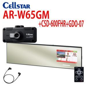 セルスター ドライブレコーダー レーダー探知機セット(相互通信コード付き) オマケ2個付き/AR-W65GM +CSD-600FHR +GDO-07/ 701275|northport-plaza