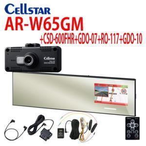 セルスター ドライブレコーダー レーダー探知機 OBD2アダプターセット(相互通信・常時電源コード付き)/AR-W65GM +CSD-600FHR +GDO-07 +RO-117 +GDO-10/ 701278|northport-plaza