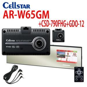 セルスター レーダー探知機  AR-W65GM +CSD-790FHG +GDO-12  前後録画ドラレコセット  選べる特典2個付き ミラー 3.2インチ OBD2対応 2019年 701285|northport-plaza