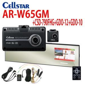 セルスター レーダー探知機  AR-W65GM +CSD-790FHG +GDO-12 +GDO-10  前後録画ドラレコ 常時電源コードセット  選べる特典2個付き  OBD2対応 2019年 701287|northport-plaza