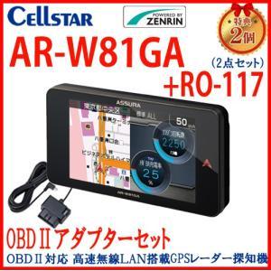 セルスター AR-W81GA +RO-1...