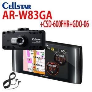セルスター ドライブレコーダー レーダー探知機セット(相互通信コード付き) オマケ2個付き/AR-W83GA +CSD-600FHR +GDO-06/ 701240|northport-plaza