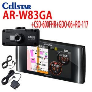 セルスター ドライブレコーダー レーダー探知機 OBD2アダプターセット(相互通信コード付き) オマケ2個付き/AR-W83GA +CSD-600FHR +GDO-06 +RO-117/ 701241|northport-plaza