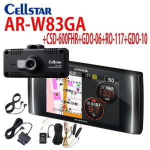 セルスター ドライブレコーダー レーダー探知機 OBD2アダプターセット(相互通信・常時電源コード付き)/AR-W83GA +CSD-600FHR +GDO-06 +RO-117 +GDO-10/ 701243|northport-plaza