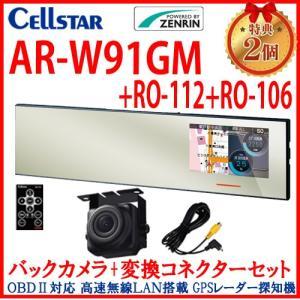 NEW セルスター AR-W91GM +RO-112 +RO-106/バックカメラセッ ト/GPSレーダー探知機/3.7インチ/特典2個付き/CELLSTAR ASSURA/2017年モデル 701139|northport-plaza