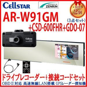 NEW セルスター AR-W91GM +CSD-600FHR +GDO-07/ドラレコセッ ト(相互通信コード付き) /特典2個付き/GPSレーダー探知機/3.7インチ/CELLSTA/2017年 701140|northport-plaza