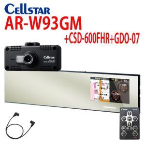 セルスター ドライブレコーダー レーダー探知機セット(相互通信コード付き) オマケ2個付き/AR-W93GM +CSD-600FHR +GDO-07/ 701228|northport-plaza