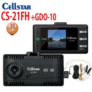 セルスター ドライブレコーダー CS-21FH +GDO-10 常時電源コードセット  1.44インチ液晶画面 GPS搭載コンパクモデル [CELLSTAR] 701300|northport-plaza