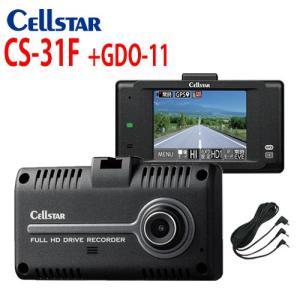 セルスター NEW ドライブレコーダー CS-31F +GDO-11 レーダー探知機接続コードセット(3.6M) 車両のバックカメラを接続して後方を録画!  701257|northport-plaza