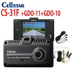 セルスター NEW ドライブレコーダー CS-31F +GDO-11 +GDO-10 レーダー探知機接続コード(3.6M) +常時電源セット 車両のバックカメラを接続して録画! 701259|northport-plaza