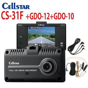 セルスター NEW ドライブレコーダー CS-31F +GDO-12 +GDO-10 レーダー探知機接続コード(3.6M) +常時電源セット 車両のバックカメラを接続して録画! 701260|northport-plaza