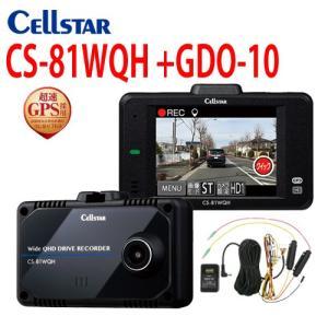 セルスター ドライブレコーダー  CS-81WQH +GDO10 常時電源コードセット 370万画素 WQHDモデル 超速GPS搭載 2.4インチ タッチパネルモニター 701304|northport-plaza