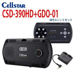 セルスター HDドライブレコーダー CSD-390HD + GDO-01 (ドライブレコーダー+GPSユニット)セット ツインカメラ搭載 配線DCコード(RO-103同等品)付き 700727|northport-plaza