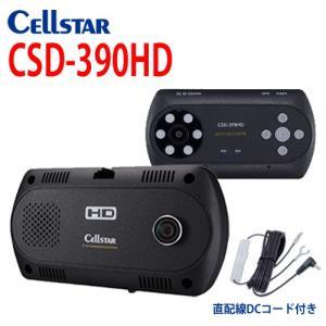 セルスター HDドライブレコーダー CSD-390HD ツインカメラ搭載 地デジ電波に干渉しない! ハイビジョン録画対応 直配線DCコード(RO-103同等品)付き 700725|northport-plaza