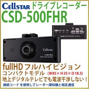 700820 セルスター CSD-500FHR ドライブレコ...