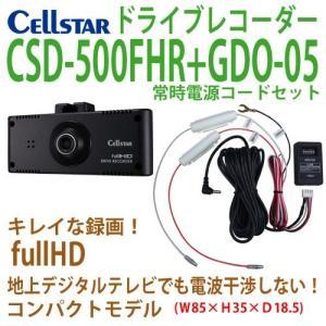 700831 セルスター CSD-500FHR + GDO-05 ドライブレコーダーと常時電源コードセット 駐車監視に ドライブレコーダー レーダー探知機と相互通信  [CELLSTAR]|northport-plaza