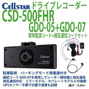 701002 セルスター CSD-500FHR +GDO-05 +GDO-07/ドラレコ 常時電源コード+ 相互通信ケーブルセット/ 駐車監視/262GM,292GM,363GM,393GM,373GS [CELLSTAR]|northport-plaza