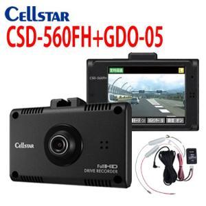 セルスター ドライブレコーダー CSD-560FH + GDO-05  常時電源コードセット 駐車監視 パーキングモード録画 タッチパネルモニター  [CELLSTAR] 700805 northport-plaza