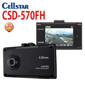セルスター ドライブレコーダー CSD-570FH GPS搭載 2.4インチタッチパネルモニター 速度、位置情報 駐車監視 パーキングモード録画対応  [CELLSTAR] 700804 northport-plaza