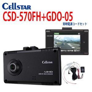 セルスター ドライブレコーダー CSD-570FH + GDO-05 常時電源コードセット GPS搭載 駐車監視のパーキングモード録画 タッチパネルモニター  [CELLSTAR] 700806 northport-plaza