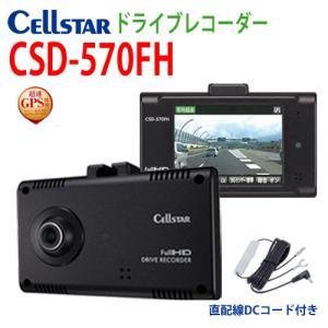 セルスター ドライブレコーダー CSD-570FH GPS搭載 2.4インチタッチパネルモニター   パーキングモード録画対応 直配線DCコード(RO-103同等品)付き 700804 northport-plaza
