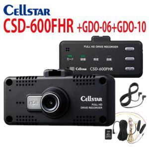 701044 セルスター CSD-600FHR +GDO-06 +GDO-10 ドライブレコーダー 相互通信+常時電源コードセット 安全運転支援機能[CELLSTAR]|northport-plaza