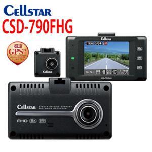 セルスター ドライブレコーダー CSD-790FHG 2台のカメラで前方・後方同時録画 GPS搭載 GPSお知らせ機能 パーキングモード 701222 northport-plaza