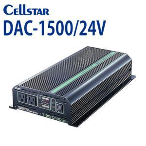 [セルスター/CELLSTAR]  DACシリーズ DAC-1500/24V DC/ACインバーター(入力:24V専用 / 出力:AC100V 最大出力:1500W)701112|northport-plaza