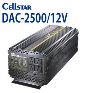 701111_ [セルスター/CELLSTAR]  DACシリーズ DAC-2500/12V DC/ACインバーター(入力:12V専用 / 出力:AC100V 最大出力:2500W)|northport-plaza