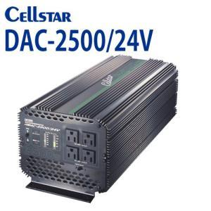 [セルスター/CELLSTAR]  DACシリーズ DAC-2500/24V DC/ACインバーター(入力:24V専用 / 出力:AC100V 最大出力:2500W)701113|northport-plaza