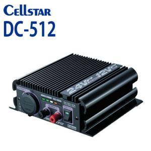 01104_[セルスター/CELLSTAR] DC-DC コンバーター DC-512 (24V⇒12V 定格出力 12V 115W)|northport-plaza
