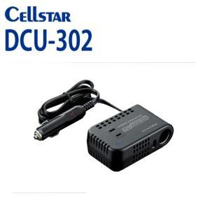 [セルスター/CELLSTAR] DC-DC コンバーター&インバーター DCU-302 (24V⇒12V/5V・100V ソケット 12V 2.2A/USB端子 5V 1.2A ・AC100V 24W))701108|northport-plaza