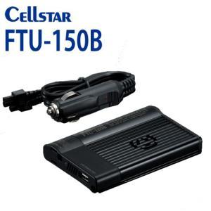 [セルスター/CELLSTAR] FTUシリーズ FTU-150B/12V DC/AC ハイブリッドインバーター(入力:12V専用 AC100V 最大出力150W/USB端子 5V 0.8A)701129 northport-plaza