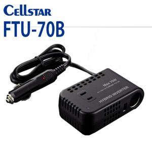 [セルスター/CELLSTAR]FTUシリーズ FTU-70B/12V DC/AC インバーター(入力:12V専用(ソケット 12V 最大 10A/USB 5V 1.2A ・AC100V 定格 56W)) 700809 northport-plaza