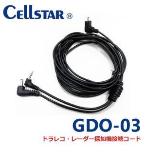 700400_セルスター GDO-03 ドライブレコーダー用オプション レーダー探知機接続ビデオ&電源出力コード 3.6m|northport-plaza