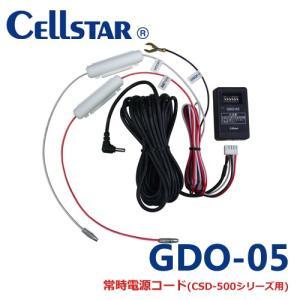 700801_セルスター GDO-05 ドライブレコーダー用オプション  常時電源コード 12V/24V共用 パーキングモード機能が使える CSD-500FHR,CSD-560FH,CSD-570FH|northport-plaza