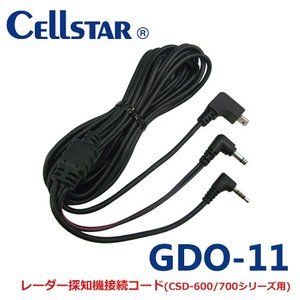 700955_セルスター GDO-11 ドライブレコーダー用オプション CSD-620FH/CSD-630FH レーダー探知機接続コード3.6m(3極用)|northport-plaza