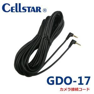 700960_セルスター GDO-17 ドライブレコーダー用オプション カメラ接続コード 9.0m CSD-610FHR,CSD-620FH,CSD-630FH用|northport-plaza