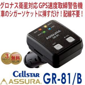 700672_セルスター GPSレシーバー GR-81 ブラック/GPS速度取締警告機/車のシガーライターソケットに挿すだけで使える/通販で話題沸騰[CELLSTAR]|northport-plaza