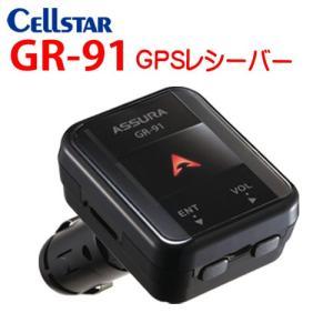 セルスター ソケットタイプ GPSレシーバー GR-91 車のシガーソケットに挿すだけ使える GPS...