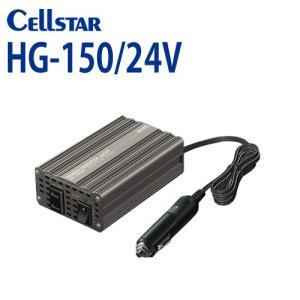 [セルスター/CELLSTAR]  HGシリーズ HG-150/24V DC/AC パワー インバーターミニ(入力:24V専用 / 出力:AC100V 最大出力:150W)701121|northport-plaza