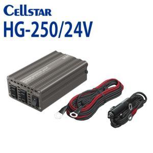 [セルスター/CELLSTAR]  HGシリーズ HG-250/24V DC/AC パワー インバーターミニ(入力:24V専用 / 出力:AC100V 最大出力:250W)701122|northport-plaza