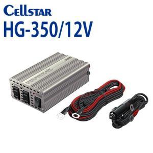 HG-350/12V お車の12Vを家庭の100Vに変換 用途例 AC100V最大消費電力350Wま...
