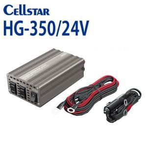 [セルスター/CELLSTAR]  HGシリーズ HG-350/24V DC/AC パワー インバーターミニ(入力:24V専用 / 出力:AC100V 最大出力:350W)701123|northport-plaza