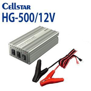 701119_ [セルスター/CELLSTAR]  HGシリーズ HG-500/12V DC/AC パワー インバーターミニ(入力:12V専用 / 出力:AC100V 最大出力:500W)|northport-plaza
