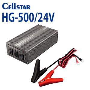 [セルスター/CELLSTAR]  HGシリーズ HG-500/24V DC/AC パワー インバーターミニ(入力:24V専用 / 出力:AC100V 最大出力:500W)701124|northport-plaza