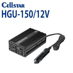 701126 [セルスター/CELLSTAR] HGUシリーズ HGU-150/12V DC/AC パワーインバーターミニ(入力:12V専用 AC100V 最大出力150W/USB端子 5V 0.8A)|northport-plaza